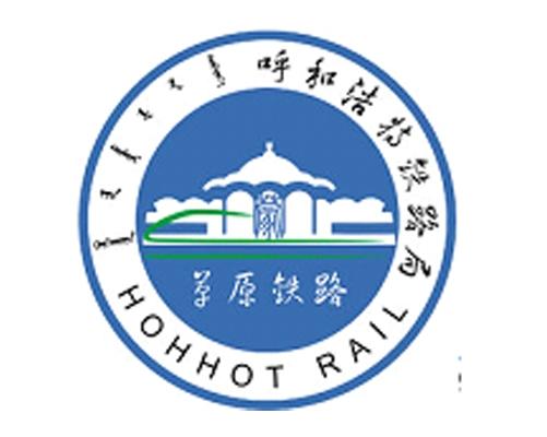 呼和浩特铁路局
