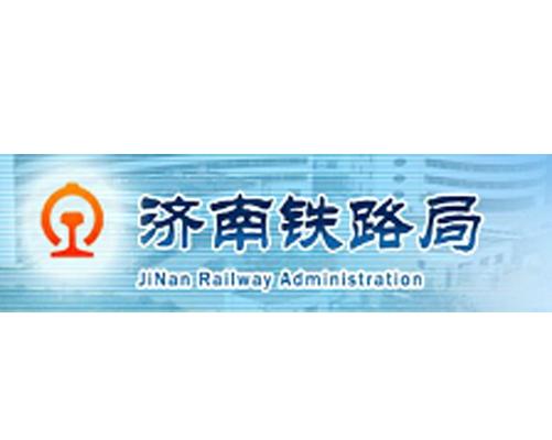 济南铁路局