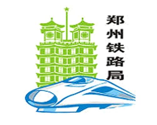 郑州铁路局