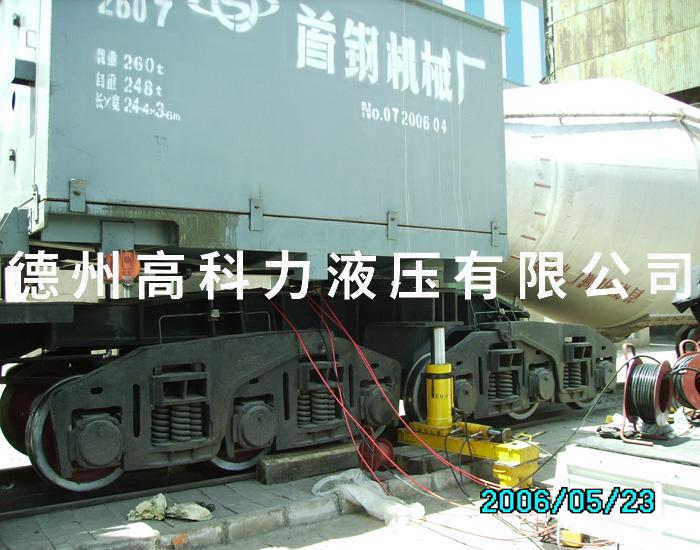 混铁车复轨器