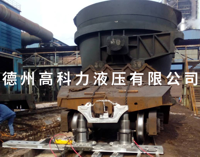 铁水罐车复轨器