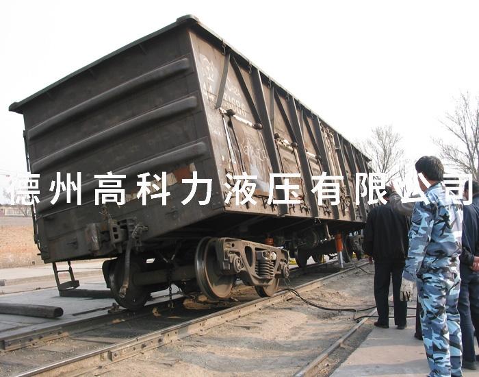 铁路车辆侧翻设备