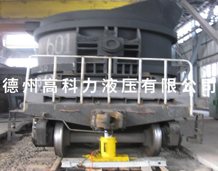 铁水车复轨器