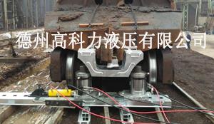 铁水罐车复轨器选型!